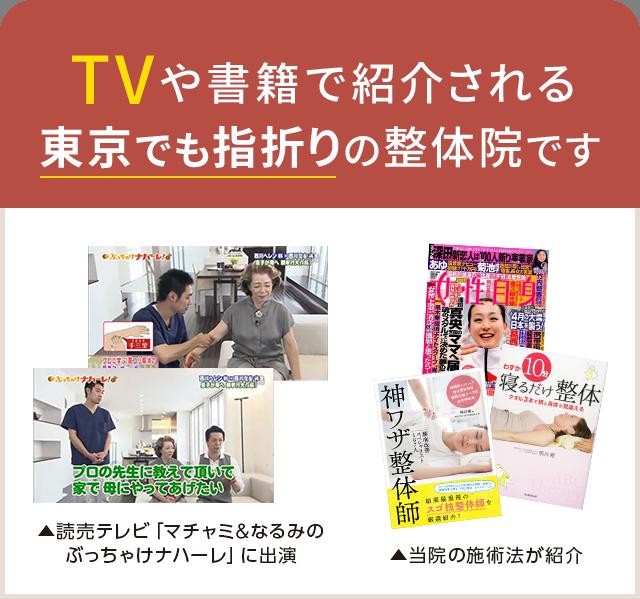 TVや書籍で紹介される 東京でも指折りの整体院です